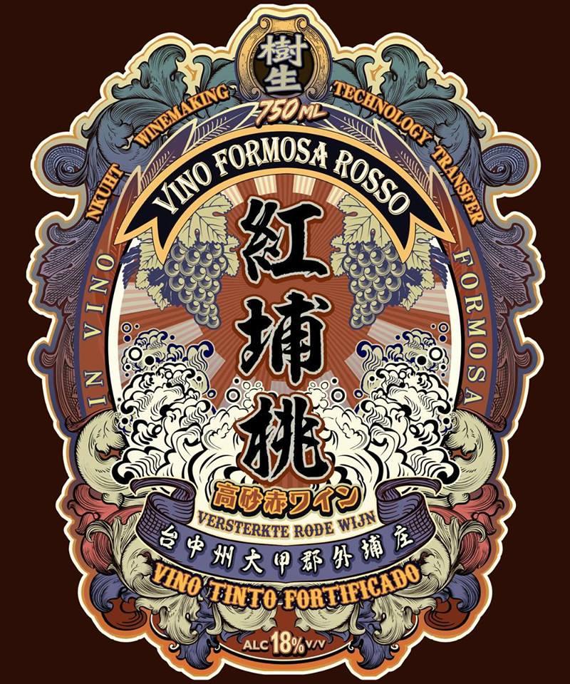 L'étiquette du Vino Formosa rouge, écrite en chinois, néerlandais, portugais et japonais, symbolise la pluralité et la richesse de l'histoire de l'île de Taïwan, aujourd'hui République de Chine, qui fut colonisée par les portugais, les néerlandais et vécut l'occupation japonaise.